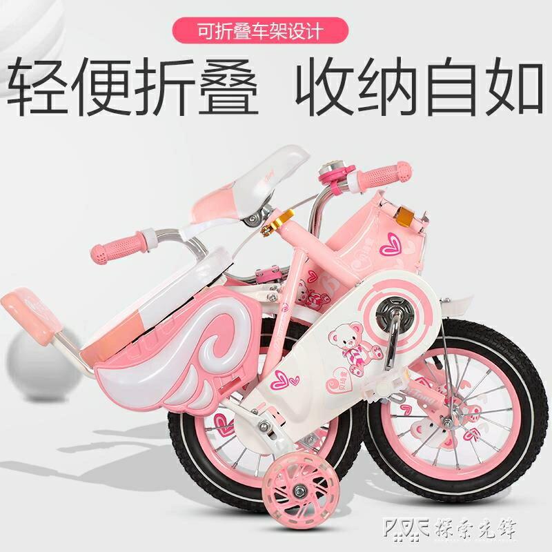 「樂天優選」貝琦童兒童自行車2-3-4-6-7-8-9歲女孩小孩腳踏車16-18寸寶寶童車