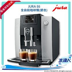 ★Jura E6 全自動研磨咖啡機(銀色) ★免費到府安裝服務【水達人】