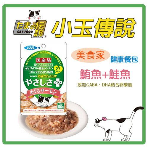 【力奇】日本三洋 小玉傳說-美食家健康餐包-鮪魚+鮭魚(67) 50g-48元 >可超取 (C002J33)