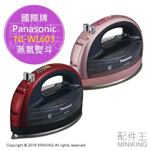 【配件王】日本代購 Panasonic 國際牌 NI-WL603 蒸氣熨斗 掛燙 兩色 勝 NI-WL503
