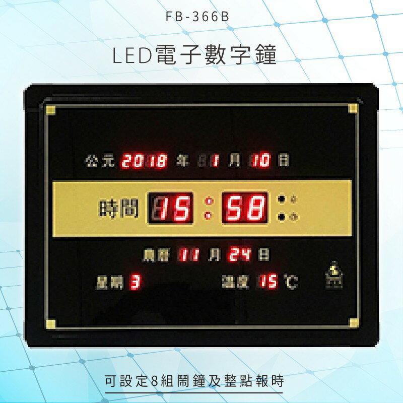 台灣製造【鋒寶】 FB-366B LED電子數字鐘 電子日曆 電腦萬年曆 時鐘 電子時鐘 電子鐘錶