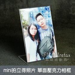 【 mini 壓克力相框 單面 】Fujifilm mini 拍立得底片 專用2x3 相框 菲林因斯特
