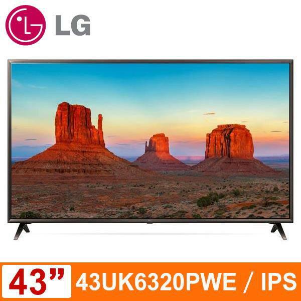 【童年往事】全新品 可刷卡 LG 43UK6320PWE IPS 廣角4K 智慧連網液晶電視