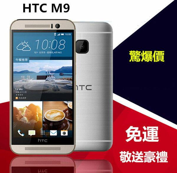 免運(保固一年)送玻璃貼洞洞套HTC One M9 32G 5吋八核心 4G全頻 智慧手機 另有 M8 E9