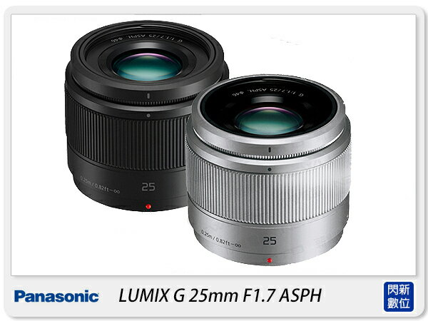 Panasonic LUMIX G 25mm F1.7 ASPH 定焦(H-H025,台灣松下公司貨)
