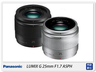 Panasonic LUMIX G 25mm F1.7 ASPH 定焦(H-H025,台灣松下公司貨)