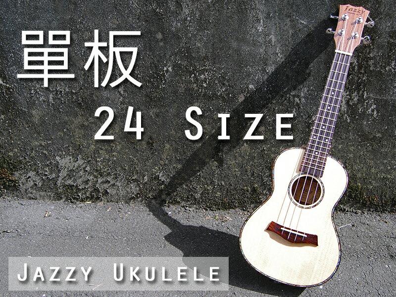 Jazzy 24吋 雲杉木 單板 烏克麗麗,贈調音器+全配。玫瑰木雙木和音+拱背設計+優美音質