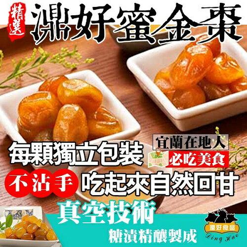 【濎好】蜜金棗(150g)