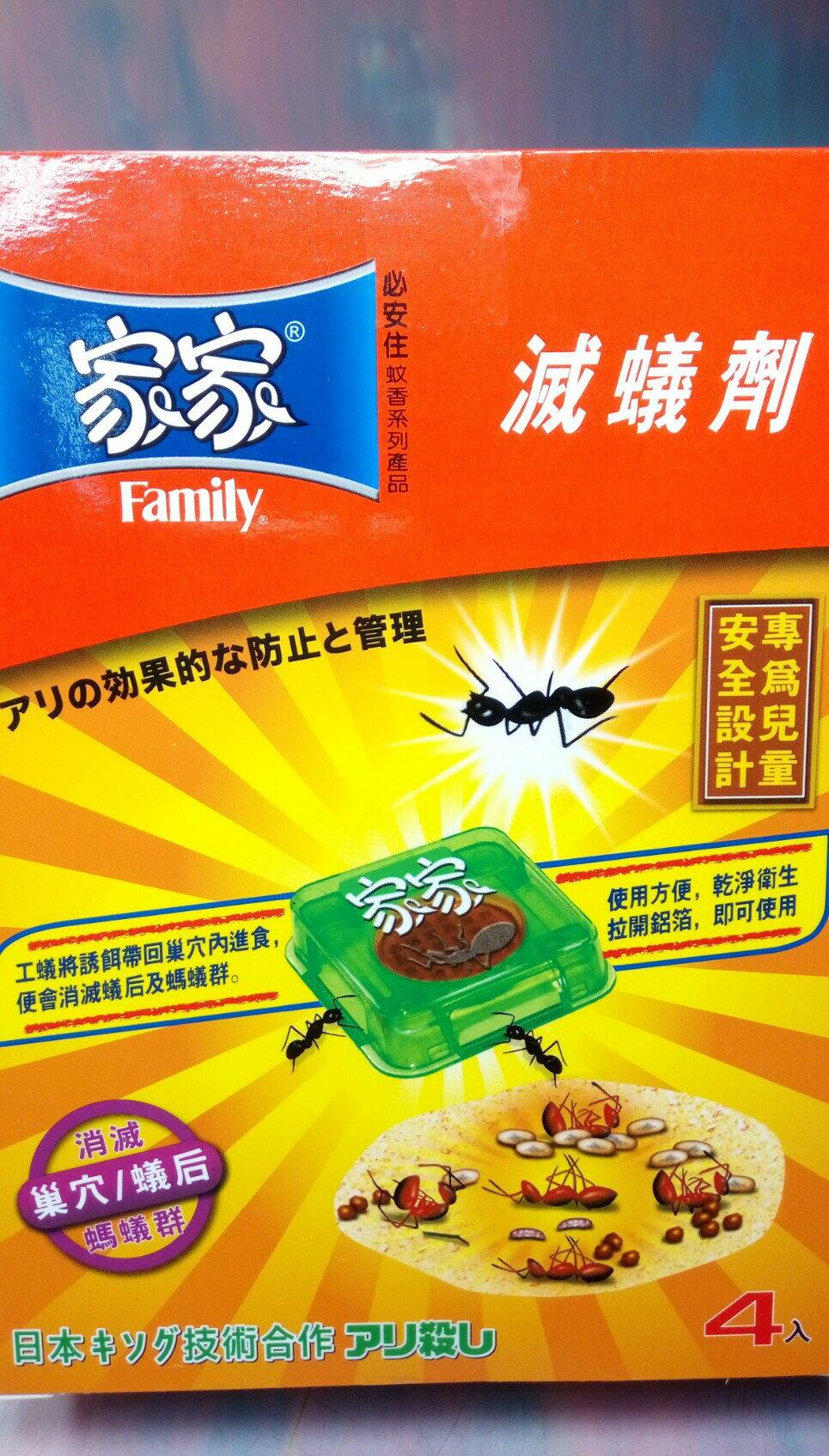 【家家 滅蟻劑 4入】080254防治螞蟻 除蟻 滅蟻【八八八】e網購