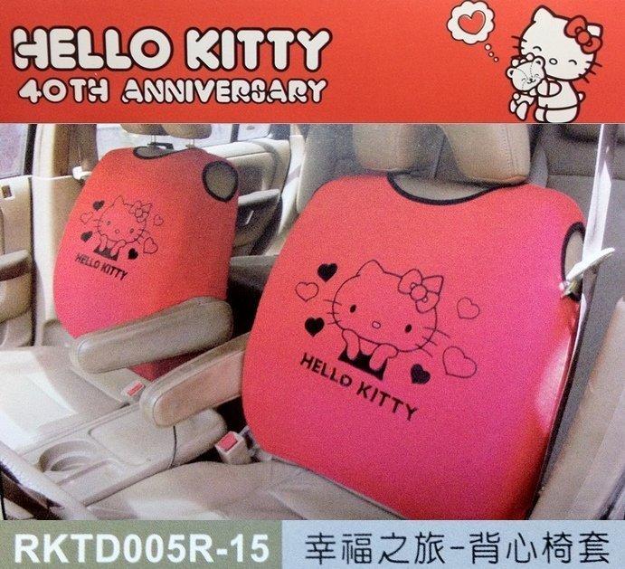 權世界@汽車用品 Hello Kitty 幸福之旅系列 汽車背心椅套 (2入) 紅色~最新款 PKTD005R-15