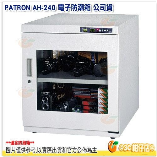 寶藏閣 PATRON AH-240 電子防潮箱 貨 248L 雙門4層 溫濕度顯示 控制 機芯五年保 AH240