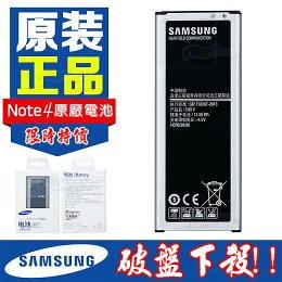 三星 SAMSUNG Galaxy Note4 N910u 原廠電池