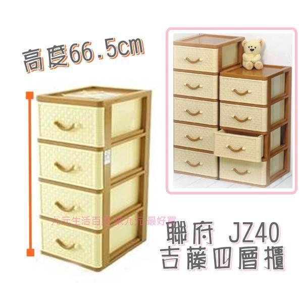 【九元生活百貨】聯府 JZ40 吉藤四層櫃(附輪) 置物櫃 收納櫃 JZ-40
