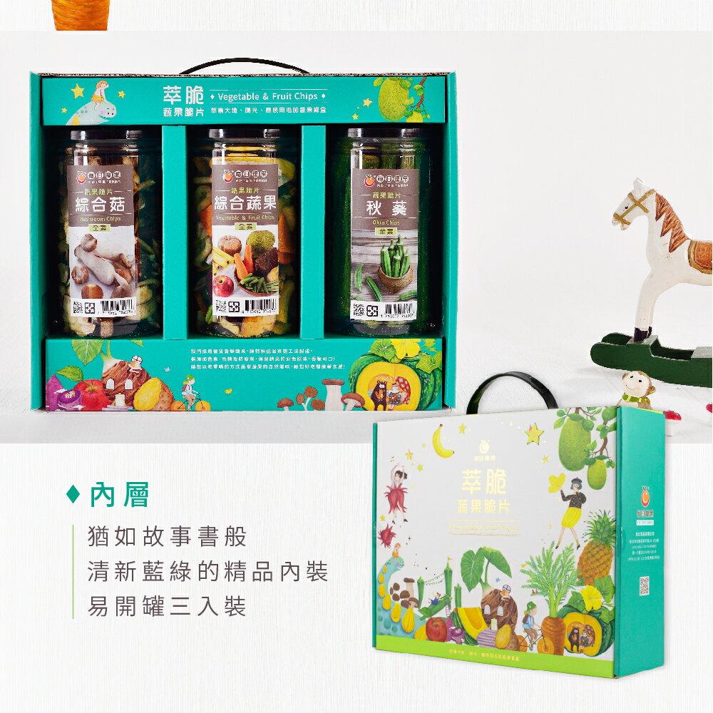 萃脆蔬果脆片禮盒【共6種選擇】每日優果 5