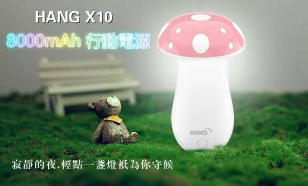 HANG X10 8000mAh 蘑菇檯燈行動電源 雙USB 小夜燈 行動電源 雙孔移動電源 行動電源 BSMI檢驗合格