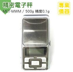 《安居生活館》微量秤 精密電子秤 珠寶秤 0.1g/500g 藍色背光 量測精准 攜帶方便 MET-MWM