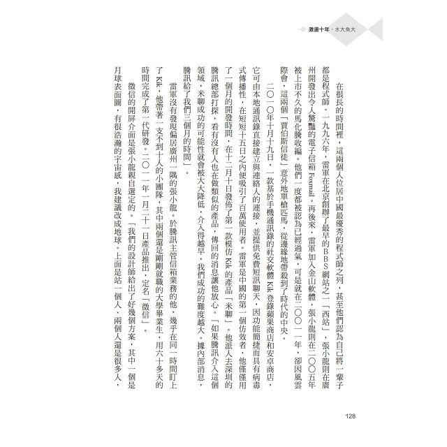 激盪十年,水大魚大:中國崛起與世界經濟的新秩序 3