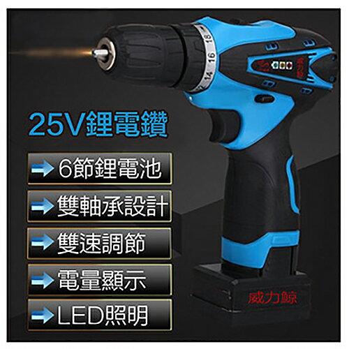 【威力鯨車神】25V超強雙速充電式鋰電池電鑽組_37件豪華大全配(附打蠟拋光工具組)