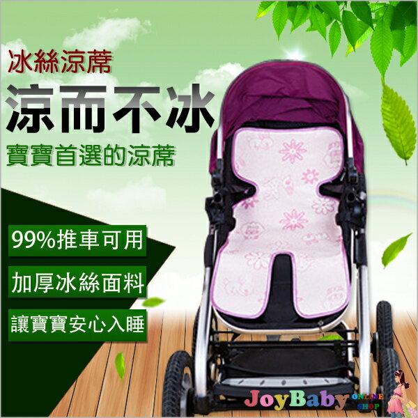 夏季嬰兒推車冰絲涼蓆 推車坐墊 嬰兒車涼蓆涼墊 隔絕熱空氣降溫涼爽舒適【Joybaby】