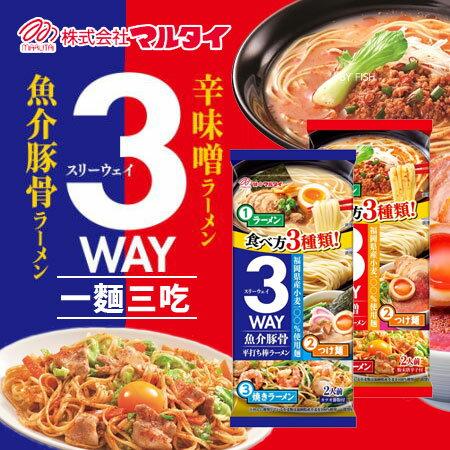 日本 MARUTAI 3WAY 一麵三吃 棍棒拉麵 辣味噌 辛味噌 魚介豚骨 鰹魚豚骨 3WAY拉麵 拉麵【N102979】