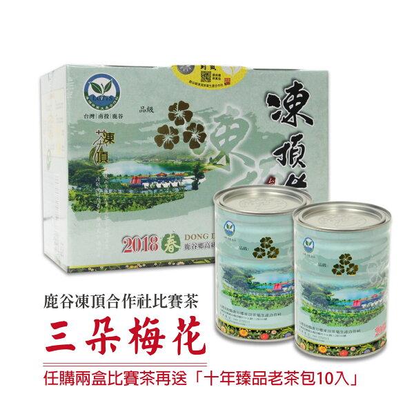 107年鹿谷凍頂合作社比賽茶-三朵梅花