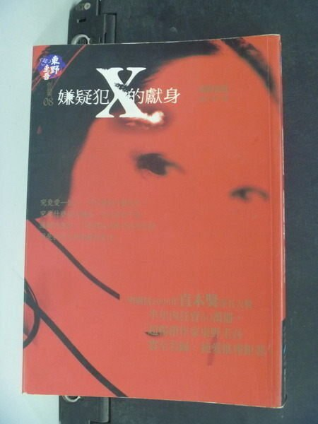 【書寶二手書T6/一般小說_ILD】嫌疑犯X的獻身_東野圭吾