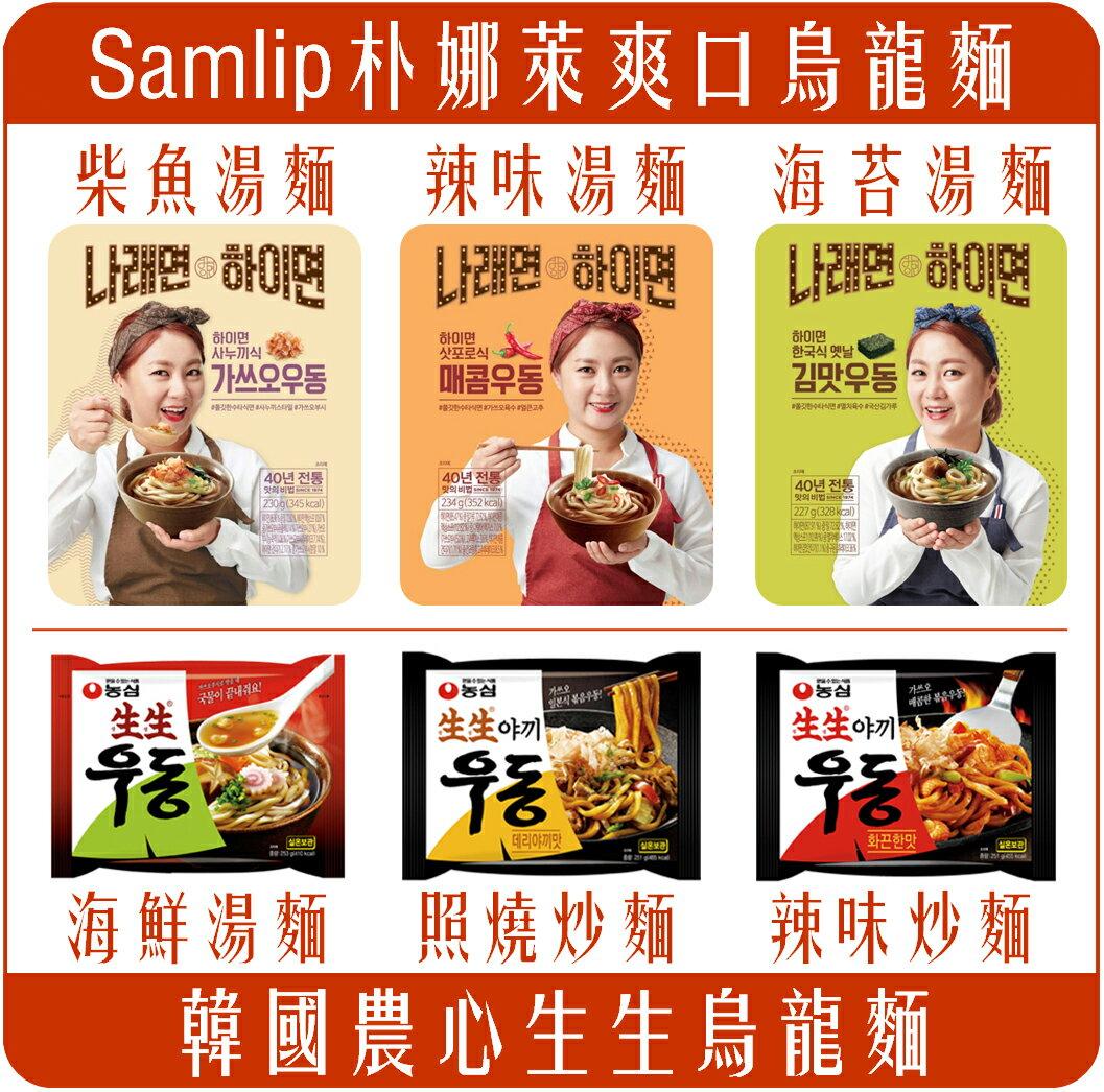 《Chara 微百貨》韓國 Samlip 農心 生生 湯烏龍 辣味 照燒 海苔 柴魚 海鮮 朴娜萊 爽口 烏龍麵