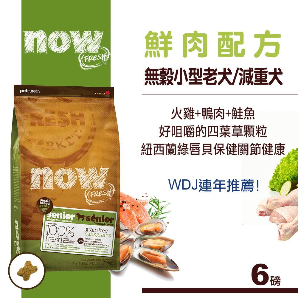 【SofyDOG】Now! 鮮肉無穀天然糧 小型老犬配方(6磅)
