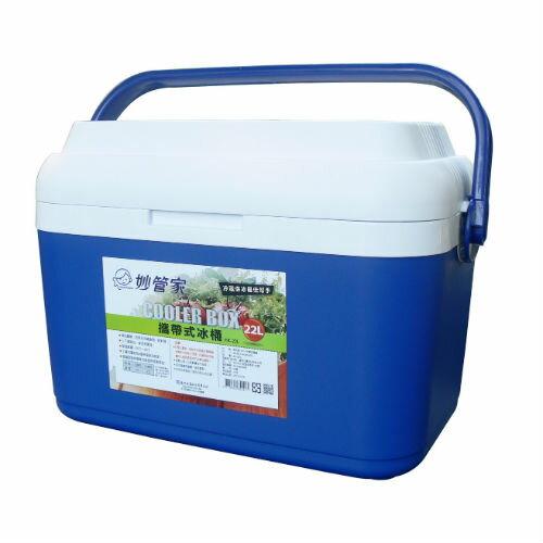 妙管家 攜帶式冰桶(22L)【愛買】