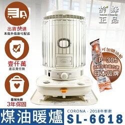 現貨 台灣免費保固三年 日本原裝 CORONA SL-6618 2018 最新款 對流型 煤油暖爐 煤油爐 SL-66H