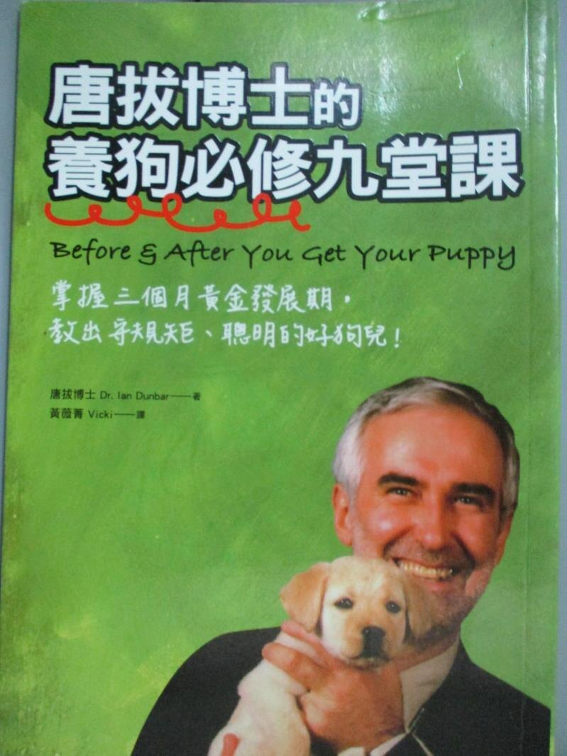 【書寶 書T1/寵物_XFB】唐拔博士的養狗必修九堂課_唐拔