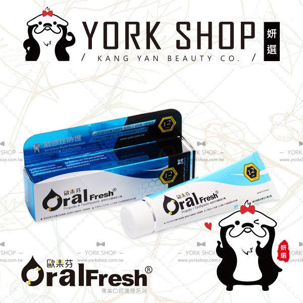 多件再優惠 Oral Fresh 歐樂芬 敏感性防護蜂膠牙膏 (120g/條) ?? 姍伶