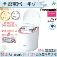 美容家電到【一期一會】【滿額還可折388❤】日本 Panasonic 國際牌 EH-SA99 奈米離子蒸臉機 美顏機 溫冷交替美容 SA99 5種沙龍級美容模式 2018旗艦機