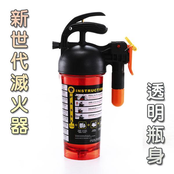 新世代滅火器居家安全車用保全創新環保透明瓶身-小EC250