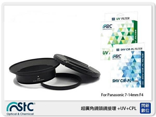 閃新科技:【限時點數10倍送】STCScrew-inLensAdapter超廣角鏡頭濾鏡接環組+UV+CPLForPanasonic7-14mmF4