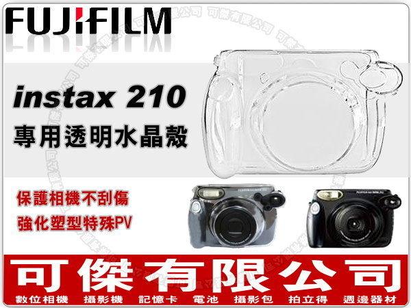 可傑數位 全新 富士 Fujifilm instax 210 WIDE 專用 透明 水晶殼 保護殼 相機殼 防刮傷
