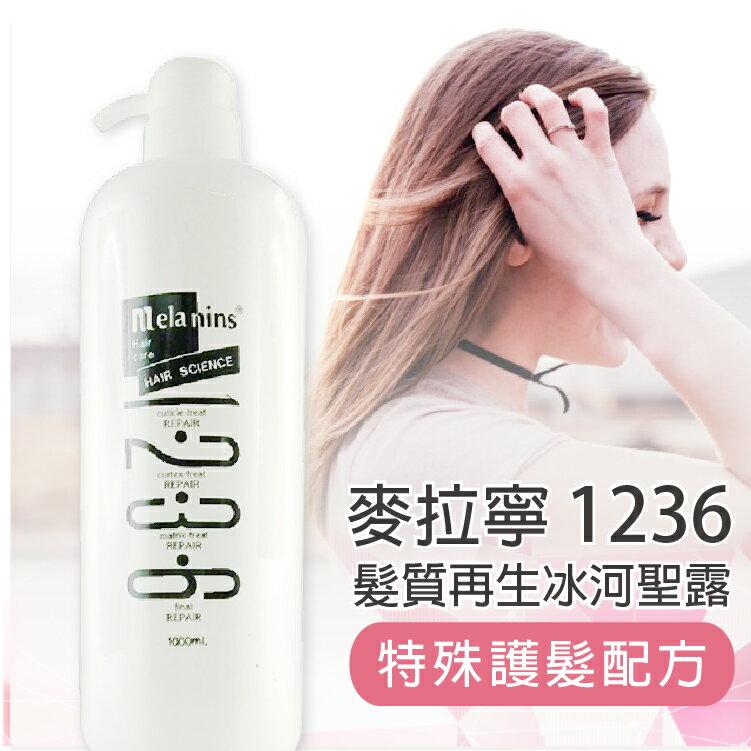 Melanins 麥拉寧 1236髮質再生冰河聖露 1000ml ~護髮~
