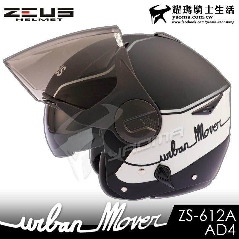 贈好禮 ZEUS安全帽 ZS-612A AD1 消光黑白 內藏墨鏡 防雨止水條 半罩帽 3 / 4罩 通勤 耀瑪騎士機車部品 2