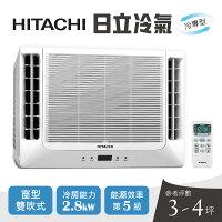 抗暑冷氣和熱氣說掰掰推薦到【HITACHI日立】3-4坪雙吹式窗型冷氣/RA-28WK (含運費/基本安裝/12期0利率)就在省坊 WoWo推薦抗暑冷氣和熱氣說掰掰