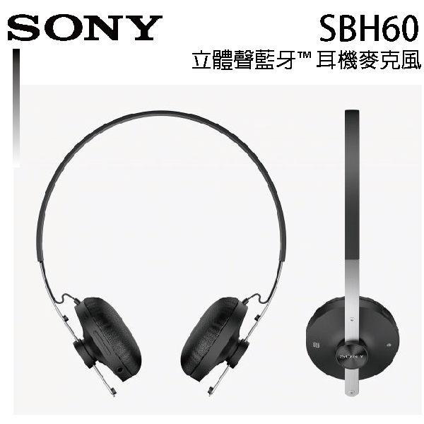 Sony SBH60 立體聲藍牙耳機麥克風
