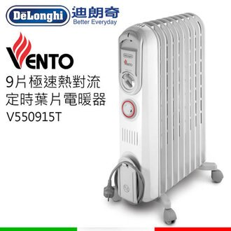 Delonghi 迪朗奇 VENTO系列 九片式 熱對流定時電暖器 V550915T【三井3C】