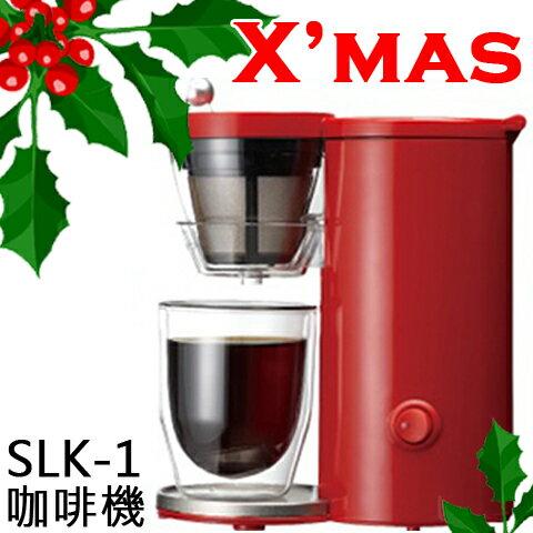 單人咖啡機 ✦ récolte 日本麗克特 SLK-1 Solo Kaffe 公司貨 日本設計 免運