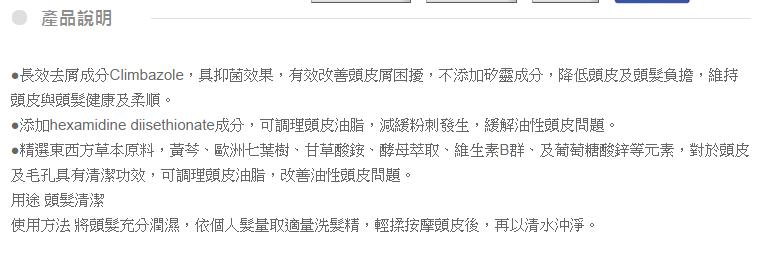 【購購購】台塑生醫 控油抗屑洗髮精(夏日限定版)580ml *1瓶 4