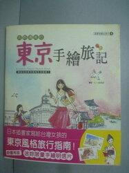 【書寶二手書T2/旅遊_ZDH】大野清美的東京手繪旅記_大野清美