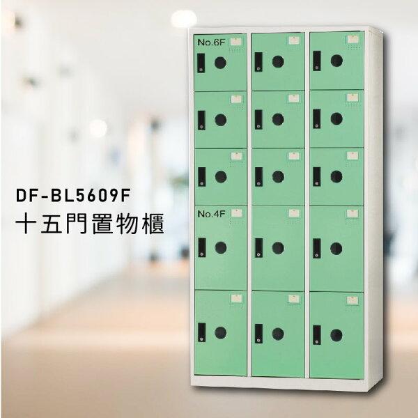 『多功能置物櫃』【大富】DF-BL5609F多用途置物櫃衣櫃員工櫃置物櫃收納置物櫃游泳池更衣室防盜行李