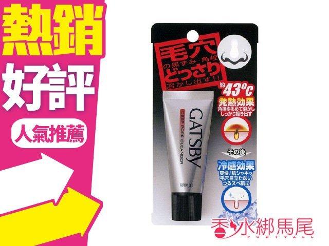 GATSBY 鼻頭粉刺清潔霜 (局部用) 25g?香水綁馬尾?