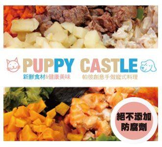 [Puppy Castle 帕彼創意寵物] 120g健康鮮食餐包