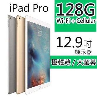 鐵樂瘋3C(展翔)★Apple蘋果★新款大螢幕【 iPad Pro 】128GB● Wi-Fi + Cellular因蘋果調整價格商品交期約3-4周急件勿下單-