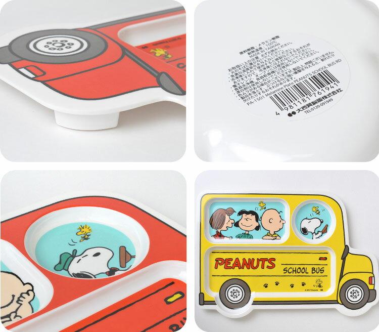 日本 Snoopy PEANUTS 史努比 兒童汽車造型餐盤組(盤子 / 杯子 / 湯匙 / 叉子) -日本必買 日本樂天代購(3566)。滿額免運 8
