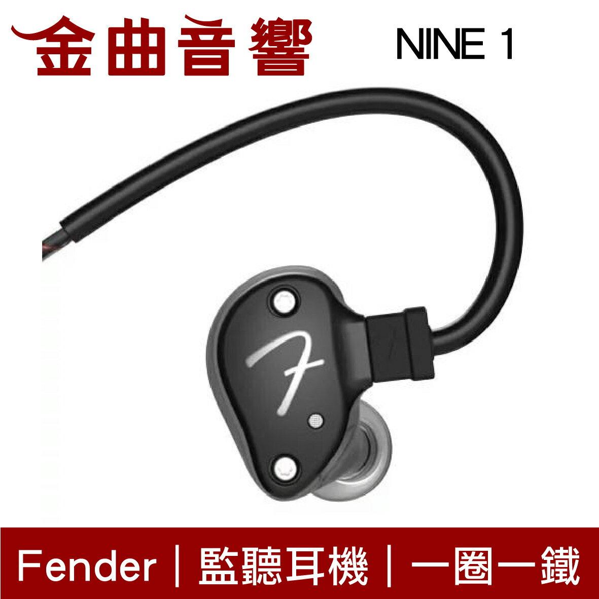 Fender Nine 1 黑色 Pro IEM 監聽耳機 Nine1 金曲音響